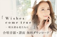 Wishes come true 音源・譜面無料ダウンロード
