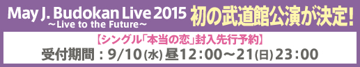 May J. Budokan Live 2015 Live to the Future