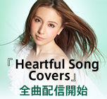 『Heartful Song Covers』全曲配信開始